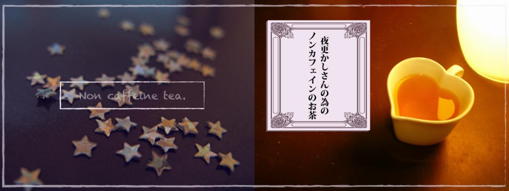 夜更かしさんの為のノンカフェインのお茶