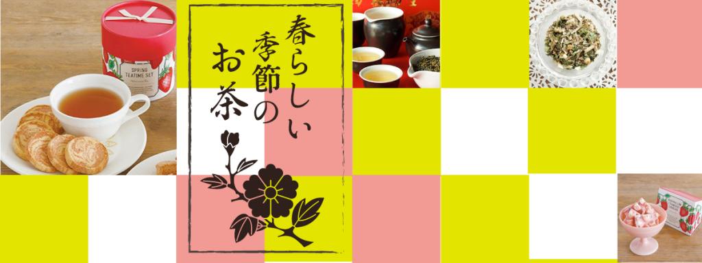 春らしい季節のお茶(台湾春茶、春待ち茶、スプリングティー、スプリングコーヒーブレンドなど)
