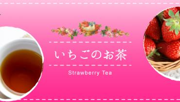 いちごのお茶、ストロベリーティー