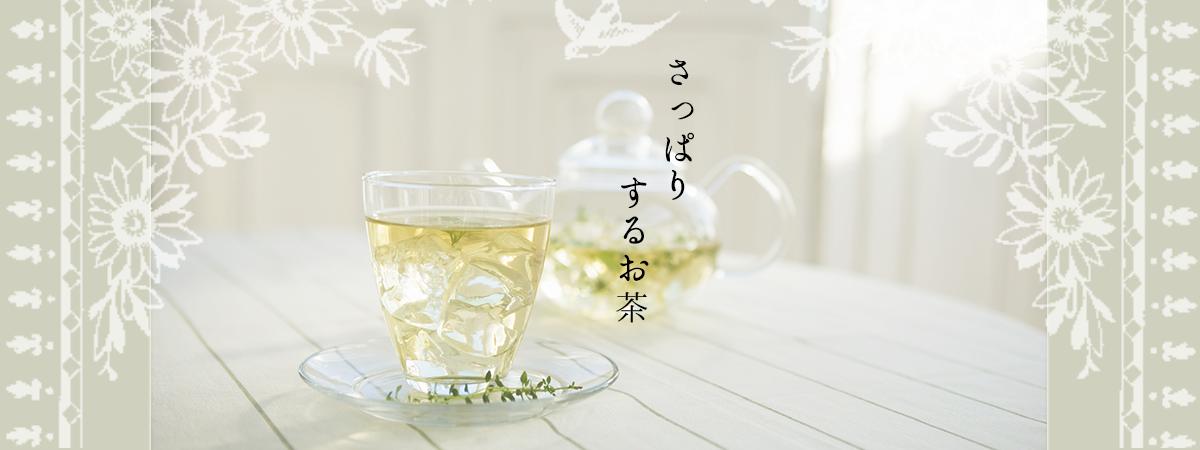 特集:梅雨、夏の暑い時期のさっぱりするお茶