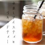 夏は紅茶を水出しアイスティーとリキッドティーで簡単に