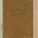特集:ティーポット型のインテリア